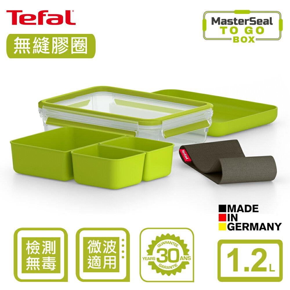 Tefal法國特福 MasterSeal 樂活系列無縫膠圈PP密封保鮮午餐盒 1.2L SE-K3100212