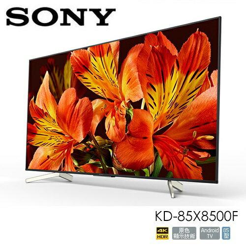 【贈好禮+加購優惠】SONYKD-85X8500F日本原裝4KHDRX1晶片高畫質數位液晶電視+HT-ST5000單件式環繞音響免運費12分期0%公司貨