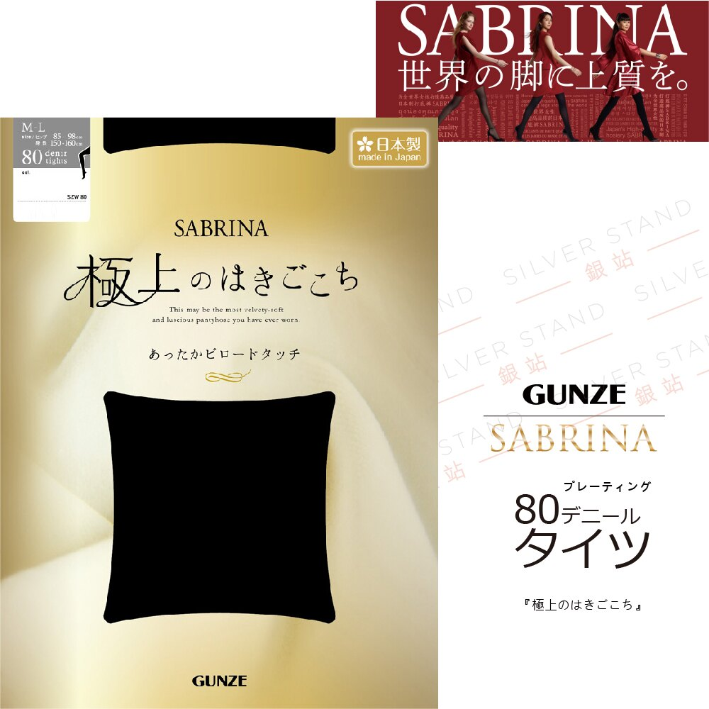 【銀站】日本GUNZE SABRINA 80細丹『のはきごこち』最舒適的緊身襪