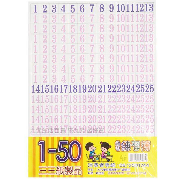 【九元生活百貨】123幼兒練習簿/數字1~50 學齡前練習 數字練習簿