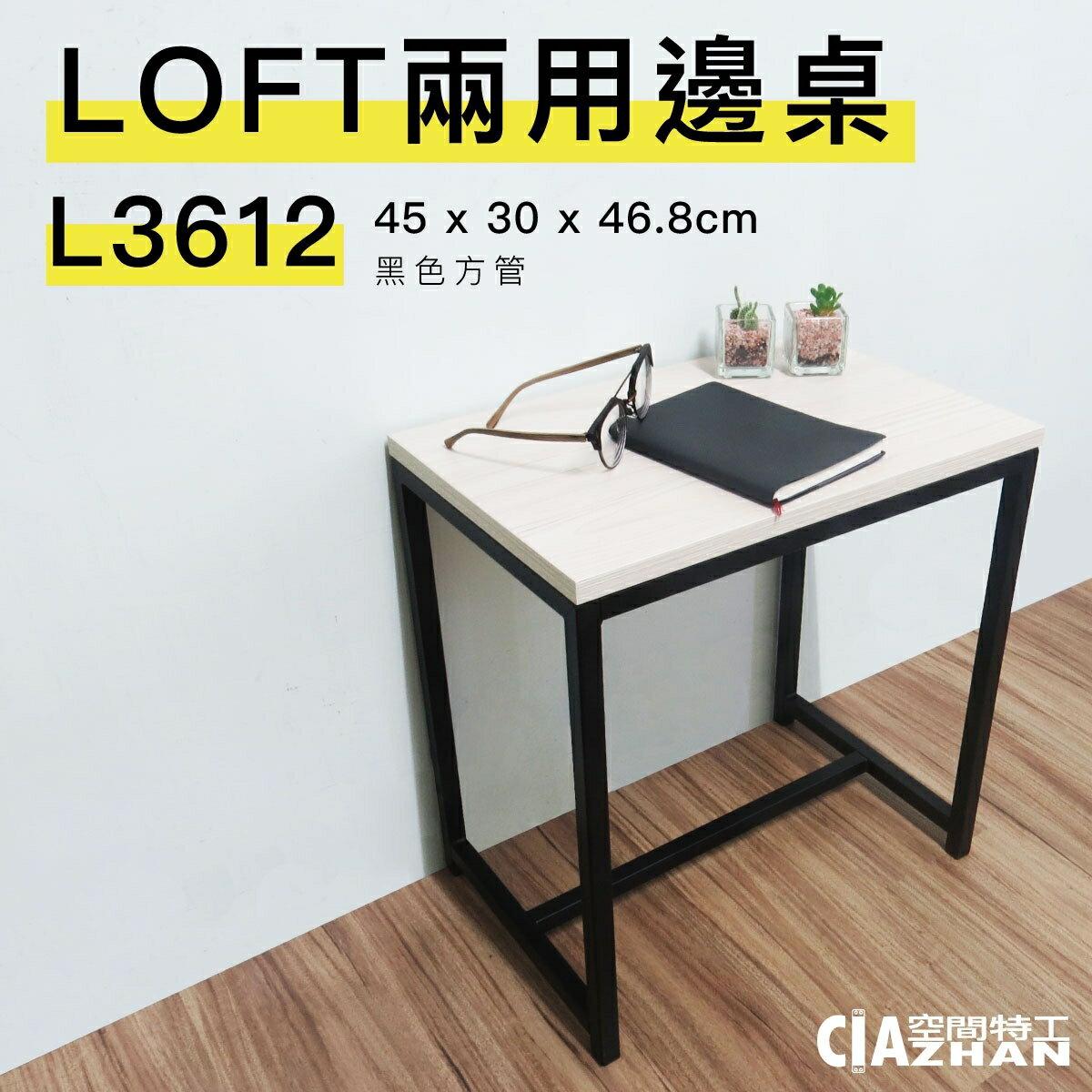 LOFT兩用邊桌(45x30x46.8cm)質感黑 方管椅 茶几 邊桌 工業風 床頭櫃 吧台椅  STB3612 空間特工