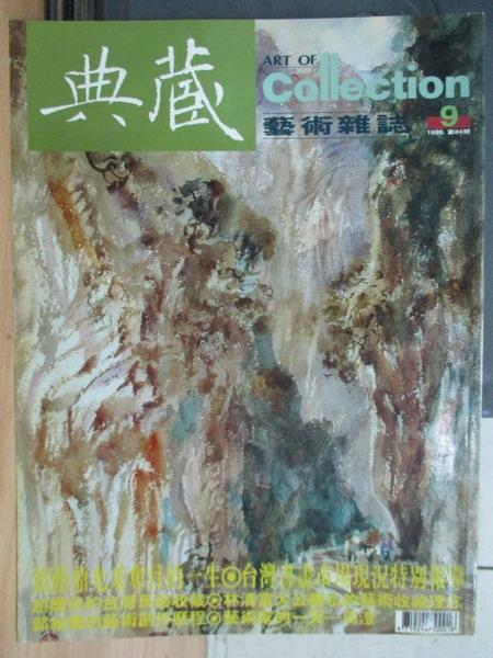 【書寶二手書T5/雜誌期刊_XGT】典藏藝術雜誌_1999/9_藍蔭鼎光彩奪目的一生等