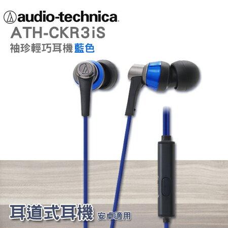 """鐵三角 智慧型手機用耳塞式耳機 ATH-CKR3iS 藍色 保固一年""""正經800"""""""