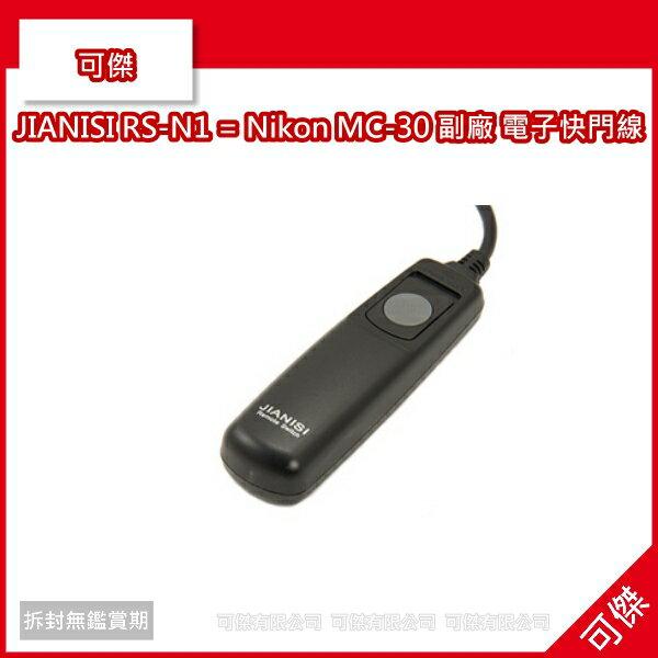 可傑有限公司 全新 JIANISI RS-N1 = Nikon MC-30 副廠 電子快門線 NIKON D3 D2X D300 D200 D100 單眼