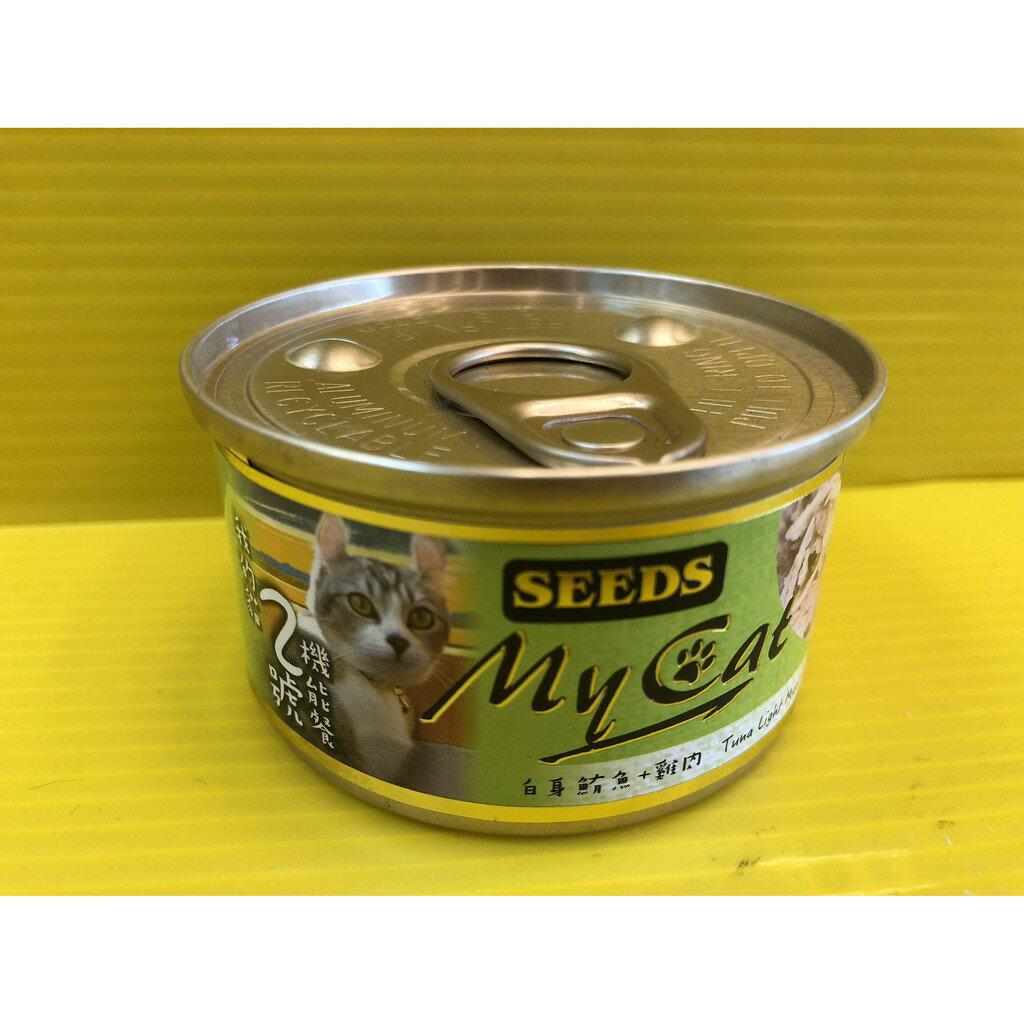 ✪四寶的店n✪惜時 SEEDS 聖萊西 My Cat 副餐貓罐/貓罐 (2號餐 白身鮪魚+鷄肉) 85g (共六種口味)