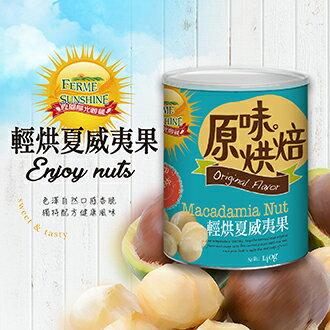 > 輕烘夏威夷果 (140g/罐) 【陽光榖綠】, 就在 欣園食品<原味烘焙> 輕烘夏威夷果 (140g/罐) 【陽光榖綠】