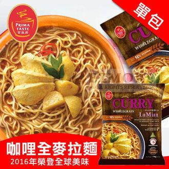 新加坡 百勝廚 Laska 咖哩全麥拉麵 (單包) 178g 全球美味 新加坡泡麵 咖哩拉麵 全麥拉麵【N101687】