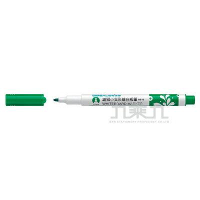 雄獅 彩繪酒精性細字1.0mm白板筆 - 綠