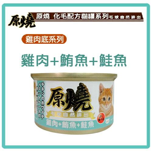 原燒貓罐 - 雞肉底系列 ( 雞肉 + 鮪魚 + 鮭魚 ) 80g (C182F02)