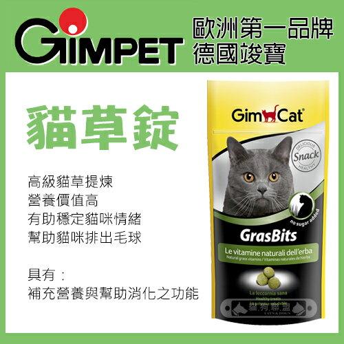 +貓狗樂園+ 德國GIMPET竣寶【貓草錠。50g】90元