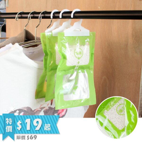 除濕劑 除濕包 除濕袋 可掛式防潮包 防潮乾燥劑