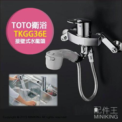 【配件王】日本代購 TOTO TKGG36E 廚房用 水龍頭 接壁式 水槽龍頭 手持 花灑 蓮蓬頭