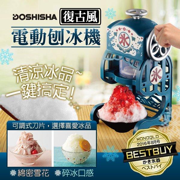【日本DOSHISHA】復古風電動刨冰機 DCSP-1751 0