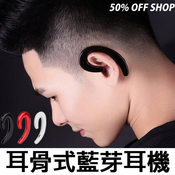 50 OFF SHOP:50%OFFSHOP耳骨式藍芽耳機【AT037118DN】