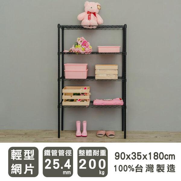 【dayneeds】90x35x180公分輕型四層烤黑波浪架鐵架層架廚房架儲藏架鞋架