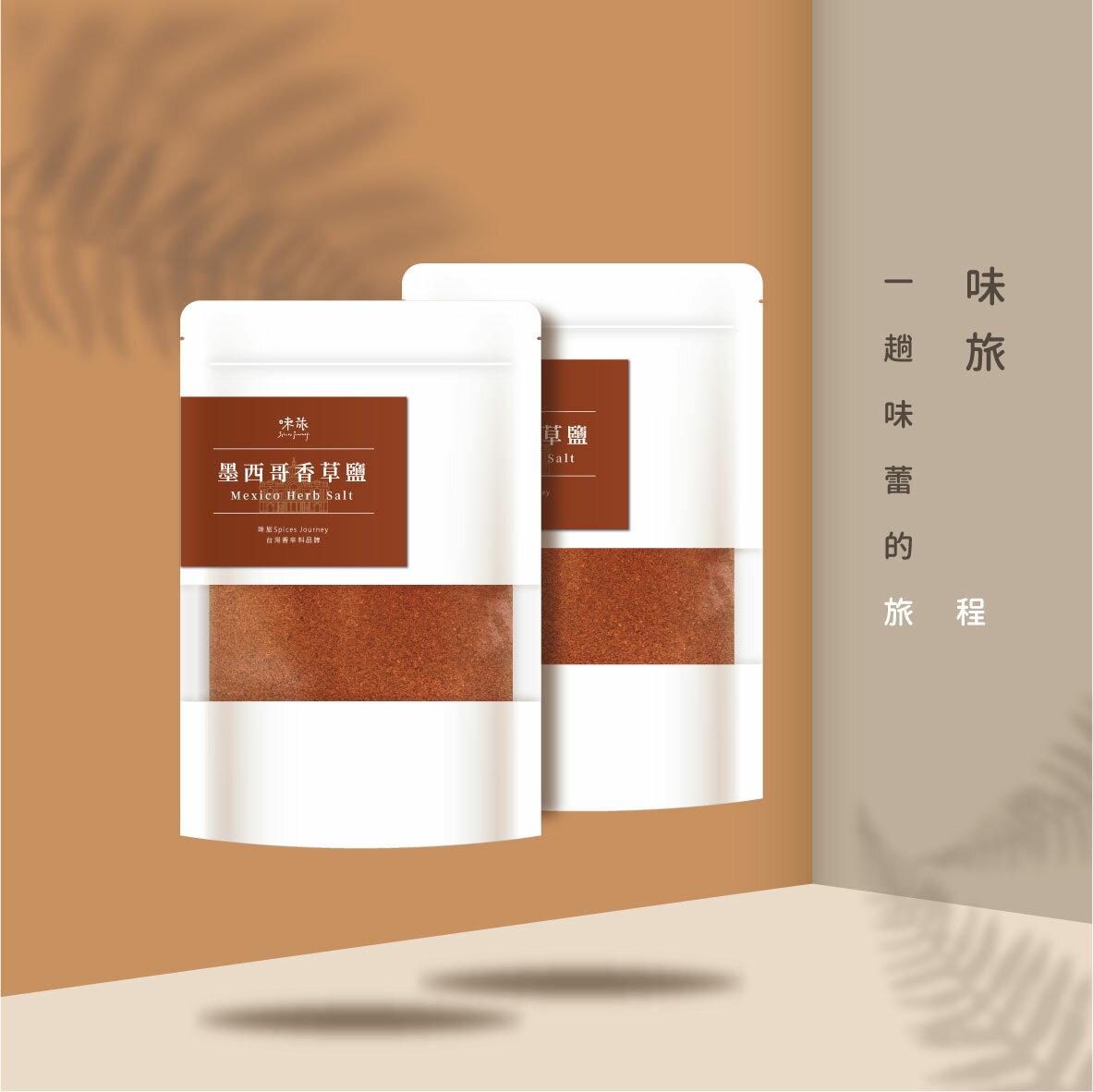 【味旅私藏】 墨西哥香草鹽 Mexico Herb Salt 綜合香料系列 50g【A106】