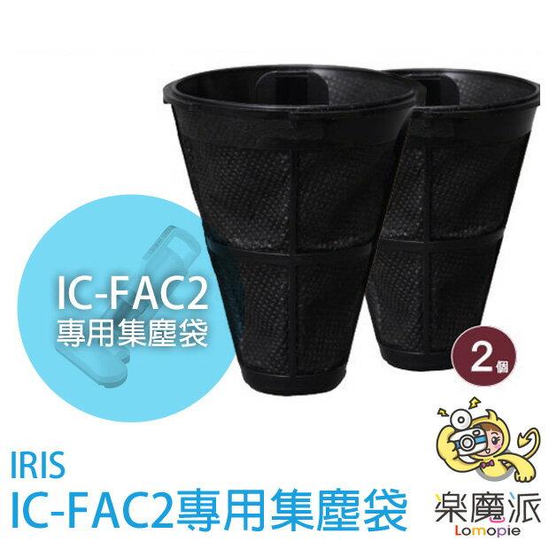 <br/><br/>  日本代購 IRIS IC-FAC2 除?機專用集塵袋 抗菌輕量 兩入裝<br/><br/>