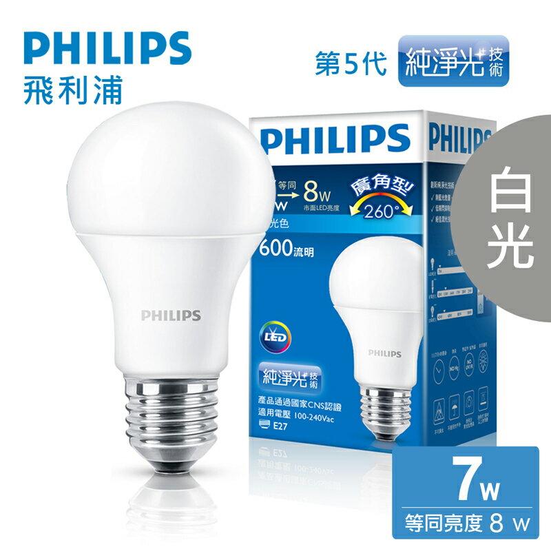 【飛利浦 PHILIPS LIGHTING】7W(600lm)廣角LED燈泡(第5代)-白光6500K全電壓