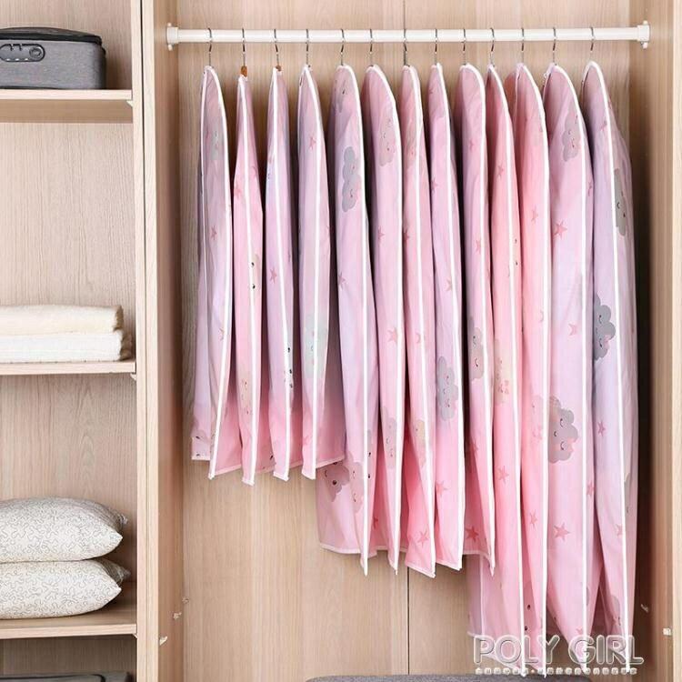 10個裝透明印花防水衣物防塵罩大衣防塵袋衣服掛衣袋西服防塵套收納衣袋ATF