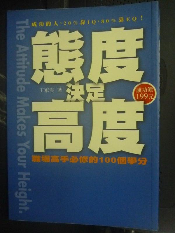 【書寶二手書T4/財經企管_JPE】態度決定高度:職場高手必修的100個學分_王軍雲