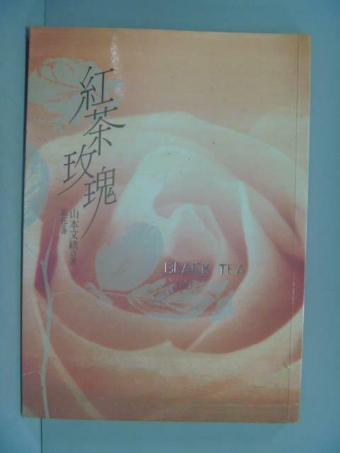 ~書寶 書T1/翻譯小說_IKV~紅茶玫瑰_譯者:許麗容 山本文緒