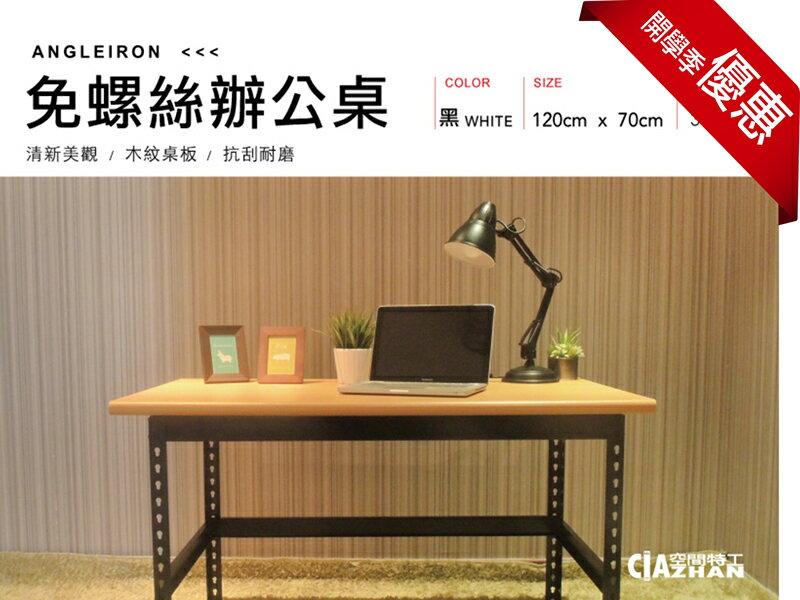 會議桌♞空間特工♞OA辦公桌(木紋桌板120x70cm,高密度塑合板 抗刮耐磨)角鋼桌 工作桌 書桌 免運費