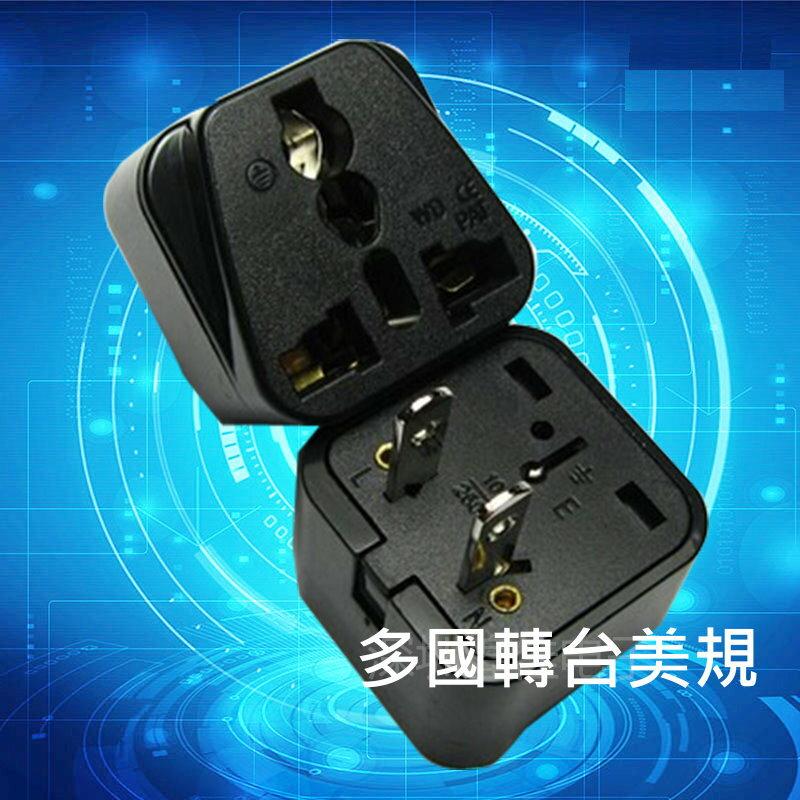 品 美規 萬用 轉換插座 轉接頭 三孔轉二孔 方便攜帶 多國插頭