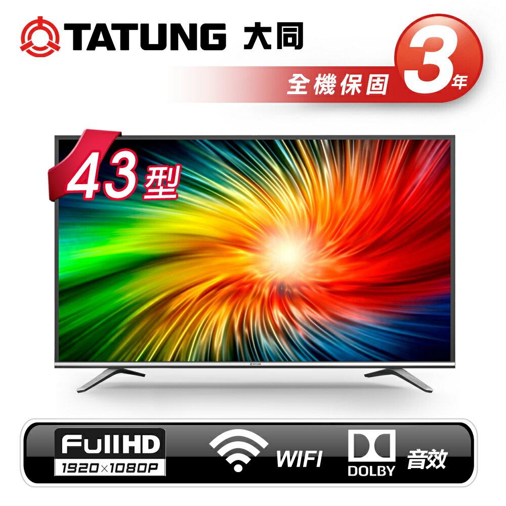 【TATUNG大同】43型聯網液晶顯示器+視訊盒  /  UA-43L10 - 限時優惠好康折扣