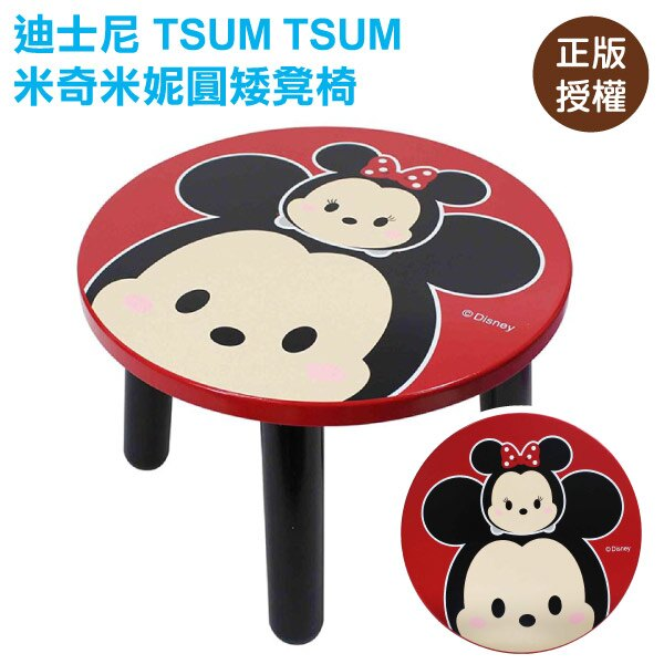TSUM TSUM 米奇圓矮凳椅 米妮 小椅子 茶几凳 圓凳 木製 台灣製〔蕾寶〕
