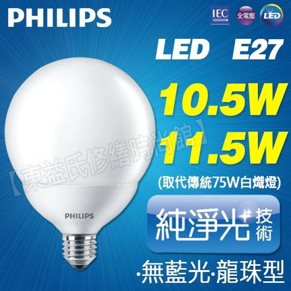 飛利浦LEDGlobe10.5WE27白光6500K全電壓【東益氏】售23W歐司朗東亞吸頂燈層板燈