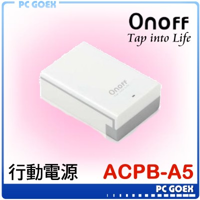 Onoff ACPB-A5 Smart PowerBank 4000mAh 白 行動電源 ☆pcgoex 軒揚☆
