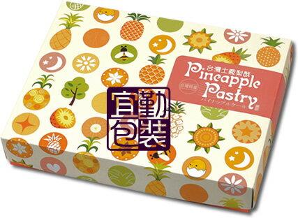 【新年商品】台灣土鳳梨酥12入/繽紛&熱情/600個