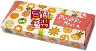 [101新年商品]台灣土鳳梨酥6入/3種圖案/300個