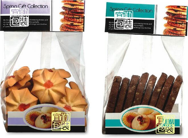 【基本量】餅乾袋+口卡+底卡/餅乾房系列1200組
