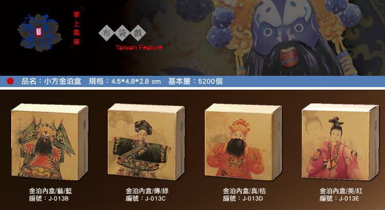 【基本量】【台灣瘋味】小方金泊盒.有4色/3000個