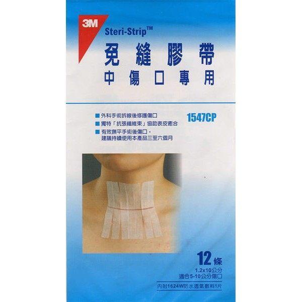 3M免縫膠帶1547CP中傷口專用12條包★愛康介護★