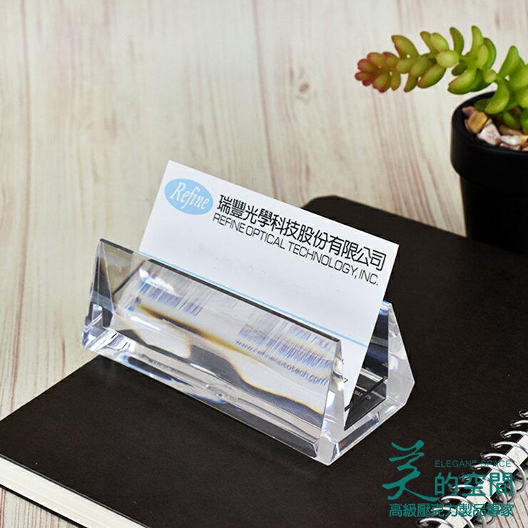 越多越 ~ 壓克力 桌上型名片架 商務名片盒  名片座 便條架#5142 台製【美的空間】