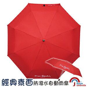 [皮爾卡登] 經典素面防潑水自動雨傘-紅色