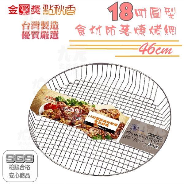 【九元生活百貨】金獎 18吋圓型食材防落燒烤網 烤肉網 燒肉網 點秋香