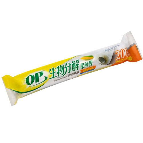 OP 生物分解保鮮膜200台尺-補充包【愛買】