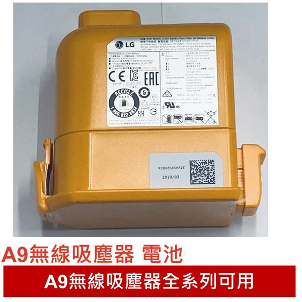 【LG樂金 原廠公司貨】A9無線吸塵器 鋰電池 型號:EAC63382202