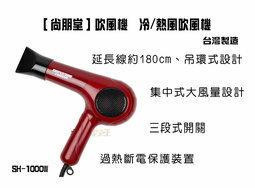 【尋寶趣】吹風機 過熱自動斷電 三段式開關 吊環式設計 冷/熱風吹風機 吹頭髮 台灣製造 SH-1000W