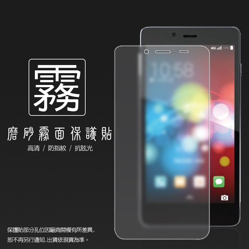 霧面螢幕保護貼 鴻海 InFocus M510 M511 M518 保護貼/M510T