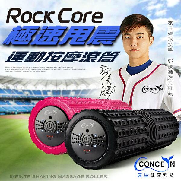 【Concern康生】ROCKCORE極速甩震運動按摩滾筒-黑桃CON-YG023