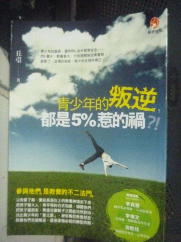 【書寶二手書T6/親子_LDV】青少年的叛逆都是5%惹的禍_蚯蚓