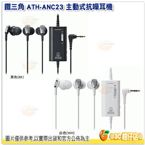 鐵三角ATH-ANC23主動式抗噪耳機兩色公司貨耳道式輕巧攜便降操
