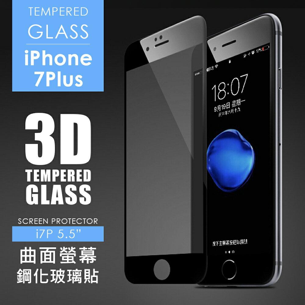 iPhone 7 Plus 3D曲面 鋼化玻璃貼 5.5吋 【A-I7-P01】 帶色邊 滿版 螢幕保護貼 9H硬度 - 限時優惠好康折扣
