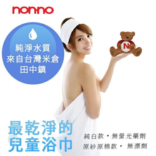NON-NO最乾淨童浴巾(68*122cm)【愛買】