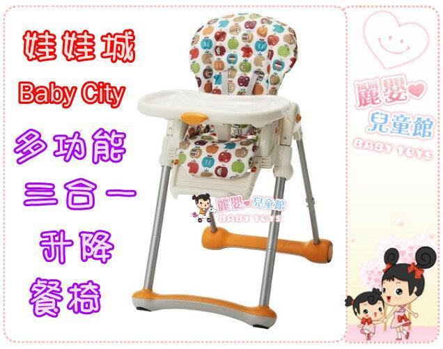 麗嬰兒童玩具館~娃娃城 Baby City-多功能三合一升降餐椅BB41024 0