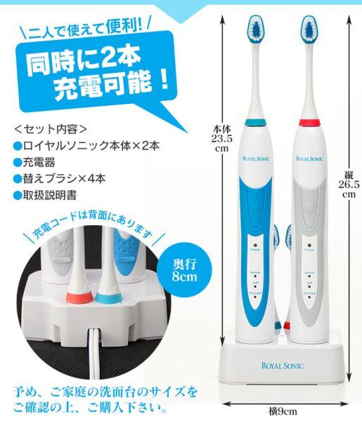 日本樂天熱銷款 ROYALSONIC2  / 電動牙刷組 / 76299-1。1色。(5800*1.61)日本必買 日本樂天代購。滿額免運 1